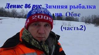 Денис 86 рус. Зимняя рыбалка на Обве 04.03.2016г(часть2).