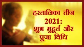 Shankh Dhwani | तीज पर इस विधि से करें पूजा, शिव-पार्वती करेंगे सुहाग की रक्षा | HartalikaTeej2021