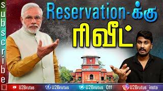 Bank Employment Reservation | U2 Brutus