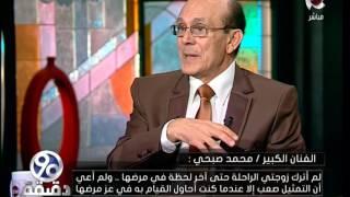 برنامج 90 دقيقة - تعرف على الاعمال الفنية لمحمد صبحى المسرحية فى اكتوبر القادم
