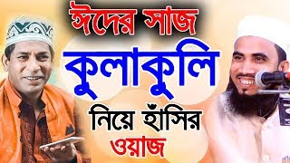 ঈদের সাজ ও কুলাকুলি নিয়ে হাঁসির ওয়াজ Golam Rabbani Waz Eid Mubarak 2019