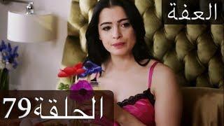 العفة الدبلجة العربية - الحلقة 79 İffet