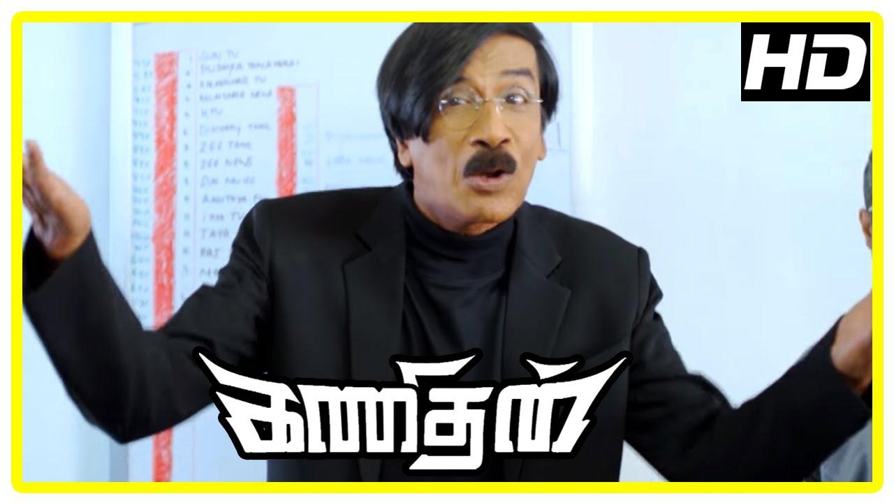 Kanithan Movie | TramA...