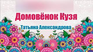 Домовёнок Кузя. Татьяна Александрова. Аудио сказка
