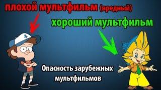 Зарубежные мультфильмы вредны и опасны!! - лол, чт...