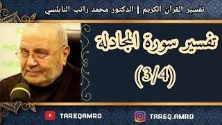 د.محمد راتب النابلسي - سورة المجادلة - ( 3 \\ 4 )