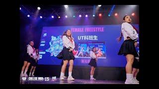 FEMALE FREESTYLE TEAM BATTLE Prelim 台北市大【UT科班生】|2019 冰鎮MyTurn College High vol.15 STAGE1
