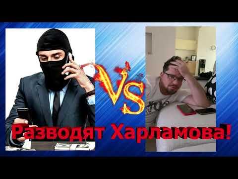 Гарик Харламов разводит мошенников!