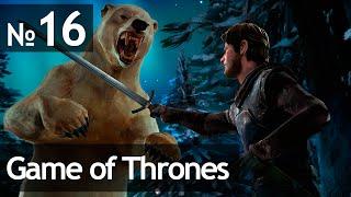 Game of Thrones (Игра Престолов) - 16 Серия: Эпизод Шестой — «Ледяной дракон» Часть 1