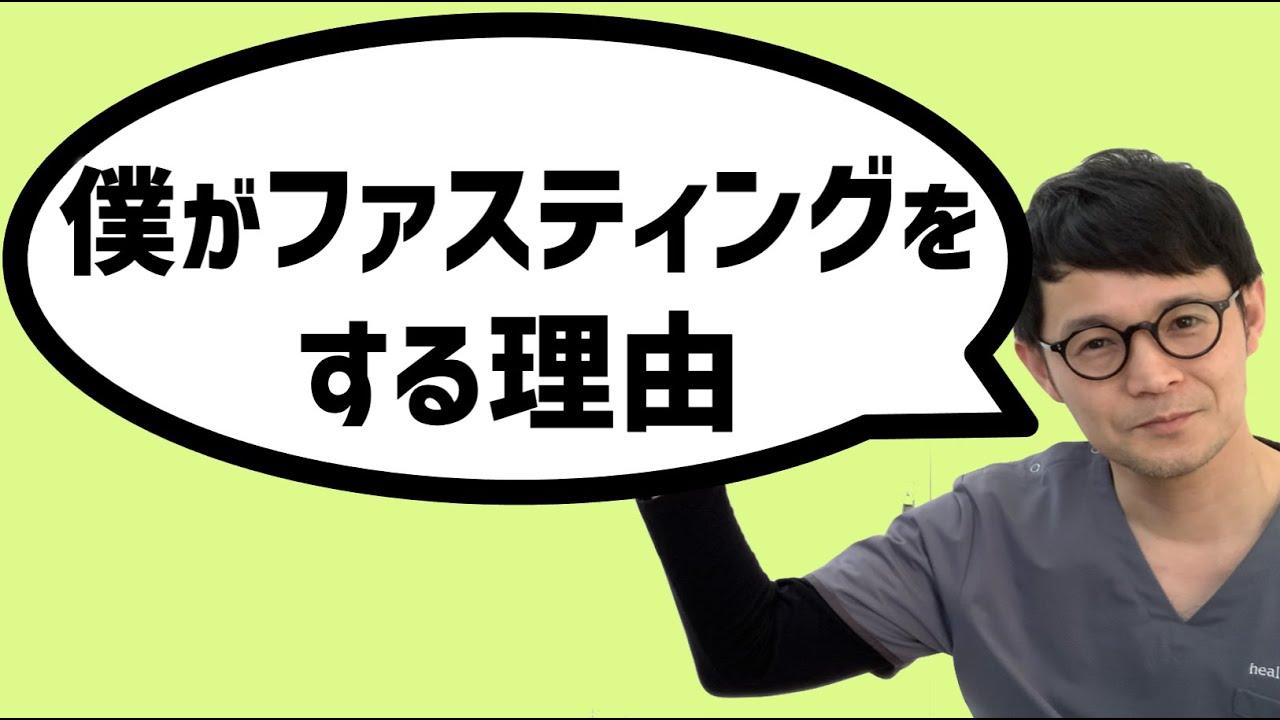 【福山市 ファスティング】僕がファスティング(断食)をする理由