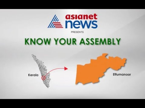 Know Your Assembly | Ettumanoor Assembly Constituency #keralapolls2016