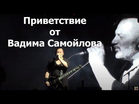 Приветствие горловчанам от Вадима Самойлова (Агата Кристи) концерт 6 сентября 2020 площадь Революции