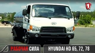 Hyundai HD 65, 72, 78. ''Робоча сила''. Епізод 3. (УКР)
