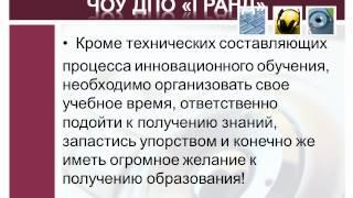 Центр инновационного обучения ЧОУ ДПО «ГРАНД»