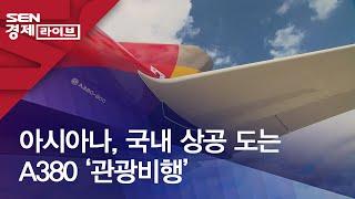 아시아나, 국내 상공 도는 A380 '관광비행'