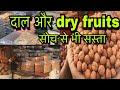 Wholesale market of dry fruits and pulses Sadar Bazar market Delhi