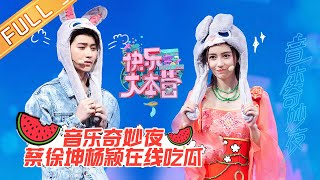 《Happy Camp》20200926 Cai Xukun&Angelababy [MGTV Official Channel]