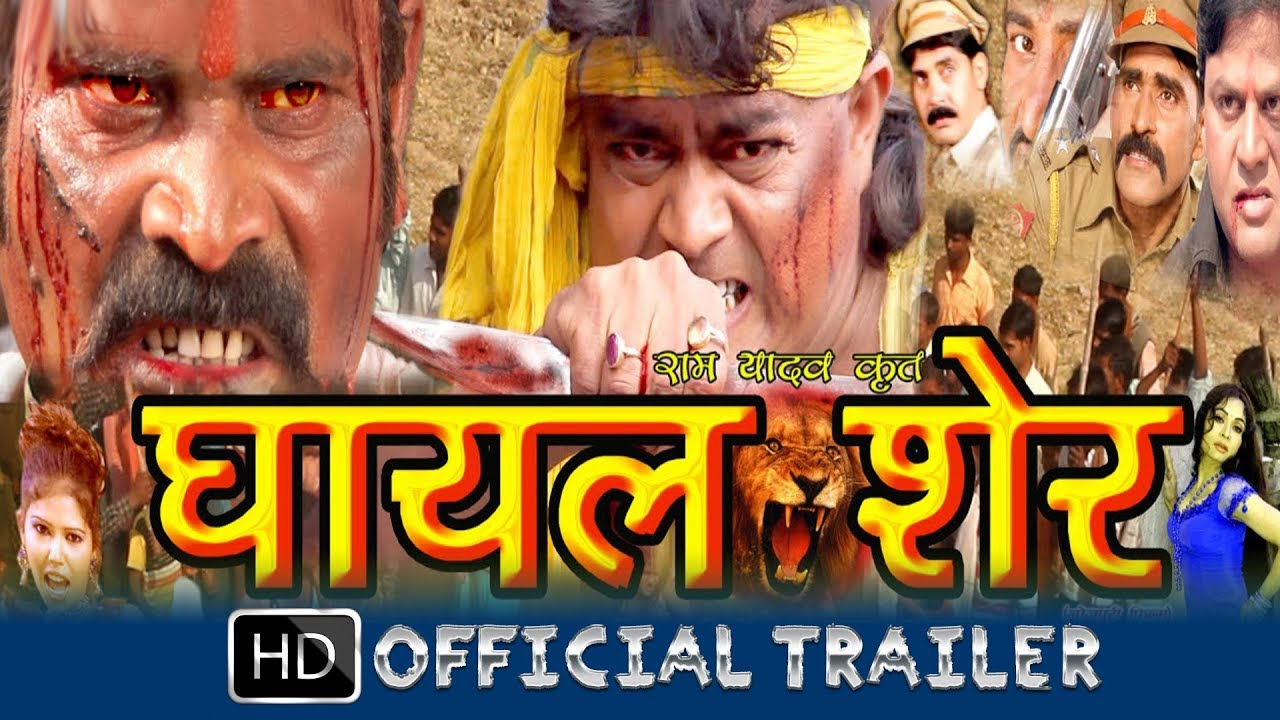 Guddu Rangeela की मूवी Trailer 2020 | Ghayal Sher | Latest Bhojpuri Movie 2020