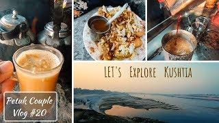 Let's Explore Kushtia Together -  কুষ্টিয়াতে ঘোরাফেরা - Part 01  || Petuk Couple - VLOG #20