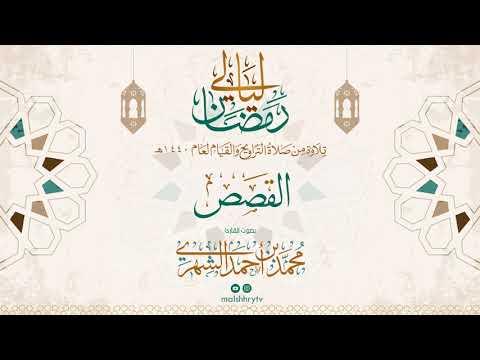 سورة القصص - رمضان 1440 هـ - القارئ محمد بن أحمد الشهري HD