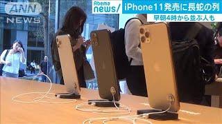 iPhone11販売開始!増税前に購入できてニンマリ(19/09/20)