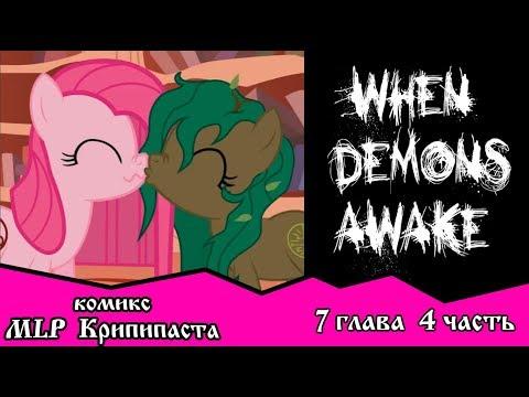 Когда демоны пробуждаются  ~ Глава 7: Союзники.  (комикс  MLP Creepypasta 4 часть )