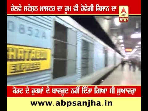 Farmer will become the owner of Shatabdi Express !