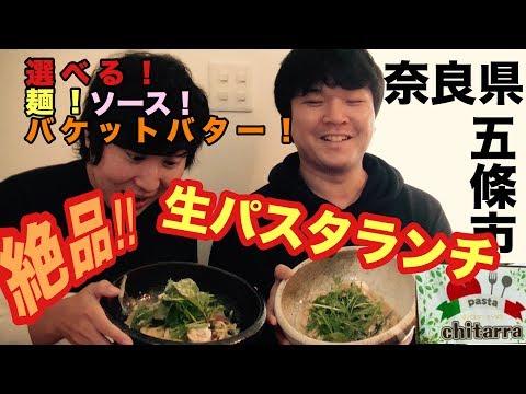 奈良県五條市にある種類豊富な生パスタランチ口コミ旅#4