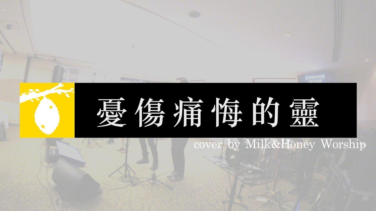 憂傷痛悔的靈 (詩篇51) 【Live】 // Milk&Honey Worship - YouTube