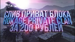 СЛИВ ПРИВАТ БЛОКА HOKAGE PRIVATE CLAN ЗА 200 РУБЛЕЙ!