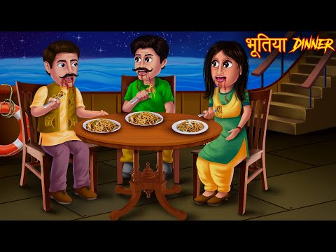 भूतिया Dinner Party | Haunted Ocean | Witch On Ship | Horror Stories | Stories In Hindi |Hindi Story