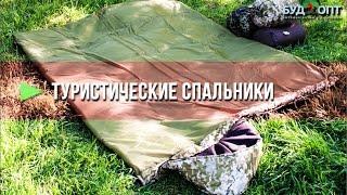 Как выбрать спальник. Спальный мешок для похода, туризма