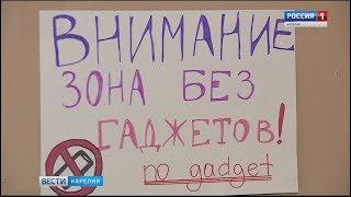 Запрет телефонов на школьных уроках