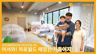 김연화 고객 쇼룸 방문후기 인터뷰[유아동침대]