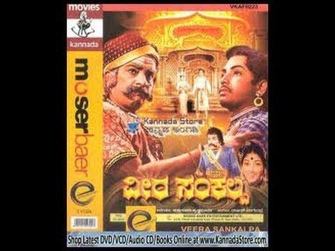 Veera Sankalpa   Full Kannada Free Movie Online HD   Vidyasagar, Bangerappa.
