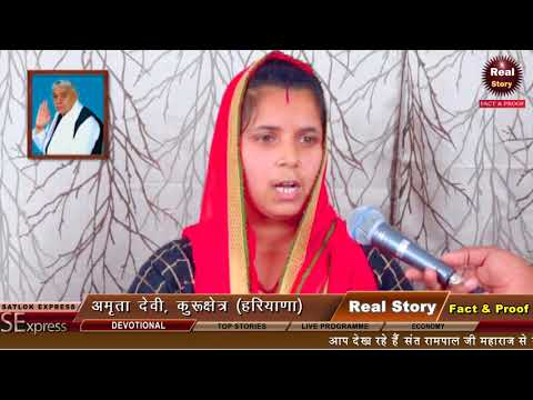 Amrita Kurukshetra Interview About Sant Rampal Ji | Real Story - Fact & Proof