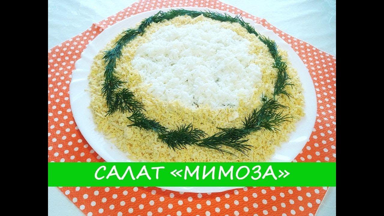 Рецепт салата мимоза домашний