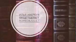 Подготовка к ледовому шоу Ромео и Джульетта