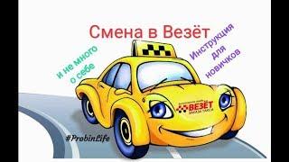 Смена в такси Везёт | Инструкция для новичков