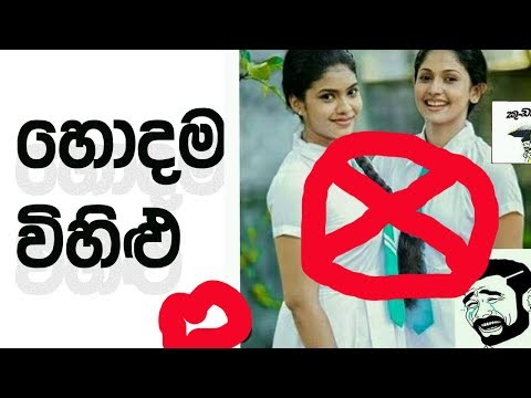 Srilanka Hits Fun | Fb Sinhala Post Athal Live Video 2k18