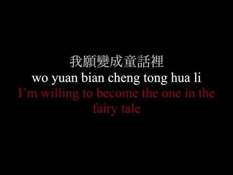 Tong Hua 童话 Fairy Tale  Guang Liang Translated