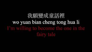 Download Tong Hua 童话 (Fairy Tale) - Guang Liang [Translated]