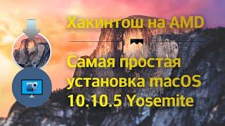 Найпростіший спосіб установки Хакінтоша OS X Yosemity 10.10.5 на AMD