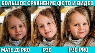 Huawei P30 vs P30 Pro vs Mate 20 Pro - ПОЛНОЕ СРАВНЕНИЕ КАМЕР