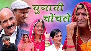 चुनावी चोंचले Election Flirt Rajasthani hariyanvi comedy   Murari Ki Kocktail