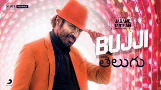 Jagame Tantram - Bujji Telugu Video | Dhanush | Santhosh Narayanan | Karthik Subbaraj