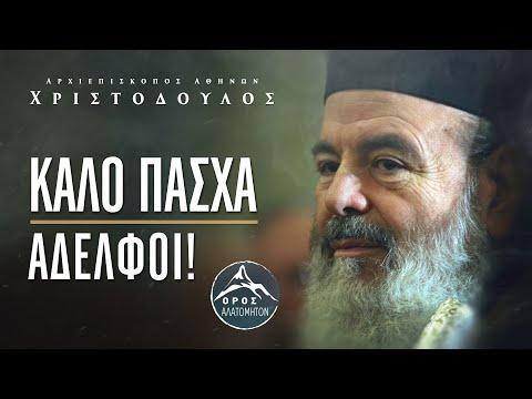 Καλό Πάσχα, αδελφοί! - Αρχιεπίσκοπος Χριστόδουλος