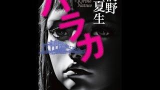 【紹介】バラカ (桐野 夏生)