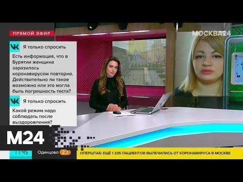 Сколько коронавирус живет в организме и от чего это зависит - Москва 24