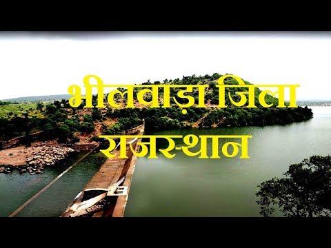 Bhilwara District  | Bhilwara City | Bhilwara Rajasthan | Bhilwara History | भीलवाड़ा डिस्ट्रिक्ट